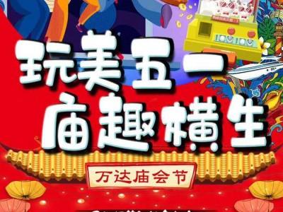 睢宁万达广场楚岳公馆五月一日万达庙会节,样板间同时惊艳盛启!