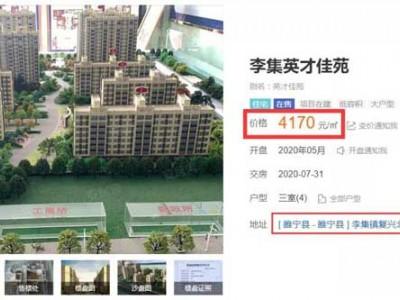 徐州新房房价已经连续上涨51个月,睢宁乡镇高价拿地,楼面价直逼城区!