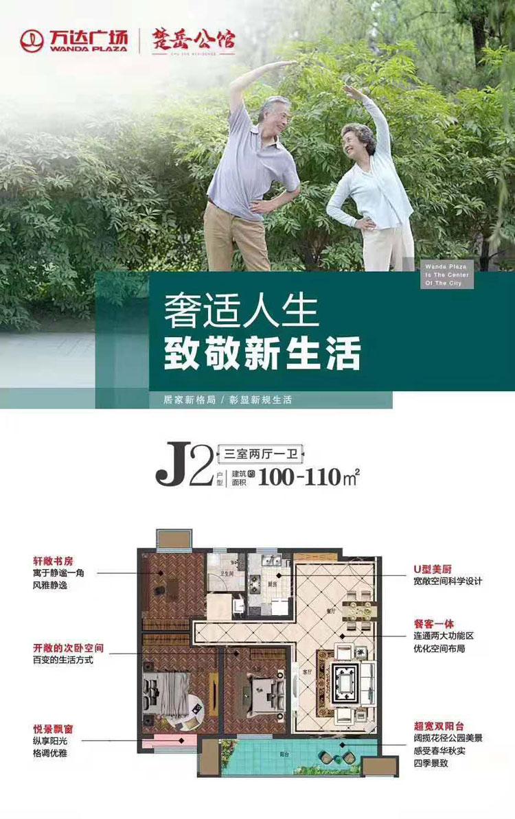万达广场|楚岳公馆3楼总高18楼104平,3室2厅,价格60.5万。