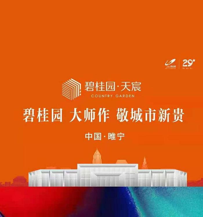 睢宁碧桂园四期天宸项目